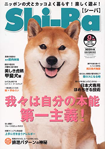 Shi-Ba(シーバ) 2019年 09 月号