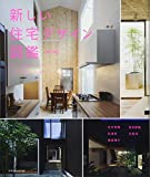 新しい住宅デザイン図鑑[改訂版]