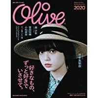 anan特別編集 Olive(マガジンハウスムック) (MAGAZINE HOUSE MOOK anan特別編集)