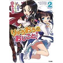 りゅうおうのおしごと!2 (GA文庫)