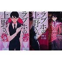 ラブホの上野さん コミック 1-3巻セット (MFコミックス フラッパーシリーズ)
