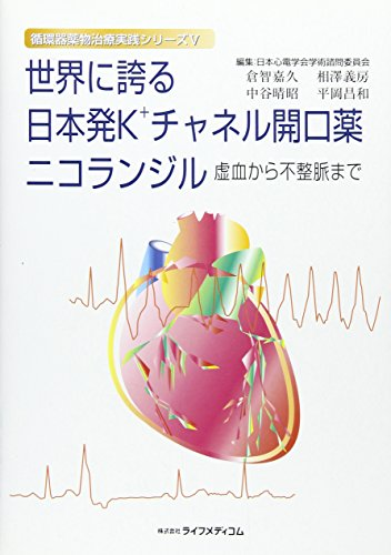 世界に誇る日本発K+チャネル開口薬ニコランジル―虚血から不整脈まで (循環器薬物治療実践シリーズ)