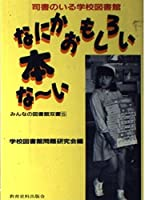 なにかおもしろい本な~い―司書のいる学校図書館 (みんなの図書館双書)