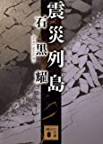 震災列島 (講談社文庫)