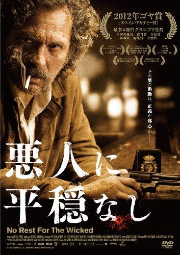 悪人に平穏なし(DVD)の詳細を見る