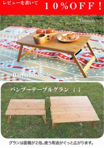 RoomClip商品情報 - バカンスバンブーテーブルグラン kjlf2060