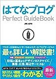 はてなブログ Perfect GuideBook