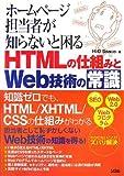 ホームページ担当者が知らないと困るHTMLの仕組みとWeb技術の常識