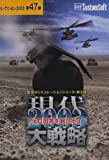 セレクション2000シリーズ 現代大戦略2003〜テロ国家を制圧せよ〜