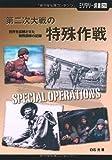 【ミリタリー選書29】第二次大戦の特殊作戦 (世界を震撼させた特殊部隊の記録)