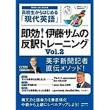 NHK CD BOOK 高校生からはじめる「現代英語」 即効! 伊藤サムの反訳トレーニング Vol.2 (語学シリーズ NHK CD BOOK)