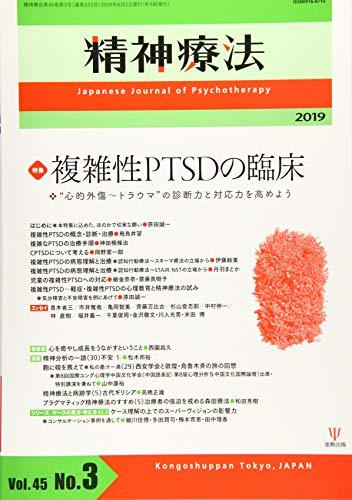 """精神療法 第45巻第3号—複雑性PTSDの臨床—""""心的外傷~トラウマ""""の診断力と対応力を高めよう"""