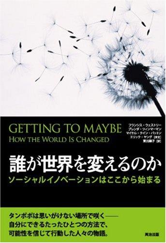 誰が世界を変えるのか ソーシャルイノベーションはここから始まるの詳細を見る