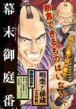 明楽と孫蔵 友情編 (キングシリーズ 漫画スーパーワイド)