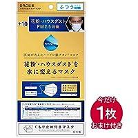 日本製【花粉・ハウスダストを水に変えるマスク +10 超分解 ふつうサイズ(3枚入+1枚お試しサンプル付き)くもり止め付き】