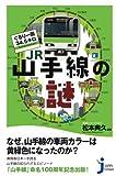 JR山手線の謎 / 松本 典久 のシリーズ情報を見る