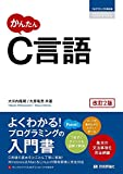 かんたん C言語 [改訂2版] (プログラミングの教科書)