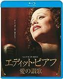 エディット・ピアフ~愛の讃歌~[Blu-ray/ブルーレイ]