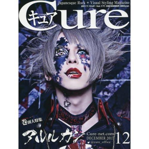 Cure(キュア) 2017年 12 月号 [雑誌]