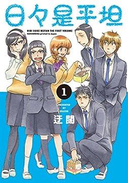 日々是平坦 1 (楽園コミックス)