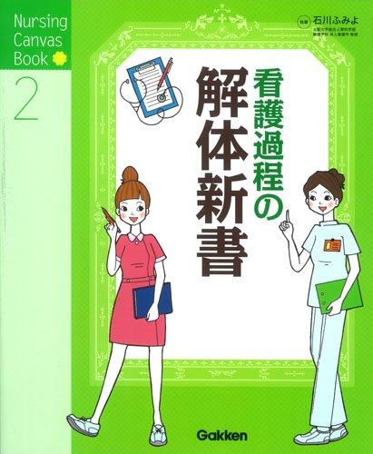 看護過程の解体新書 (Nursing Canvas Book 2)