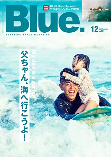 Blue. (ブルー) 2019年12月号 Vol.80【別冊付録カレンダー】