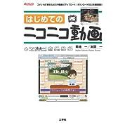 はじめてのニコニコ動画 (I・O BOOKS)