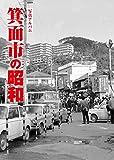 箕面市の昭和 (写真アルバム)
