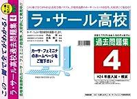 ラ・サール高校【鹿児島県】 H25年度用過去問題集4(H24+模試)