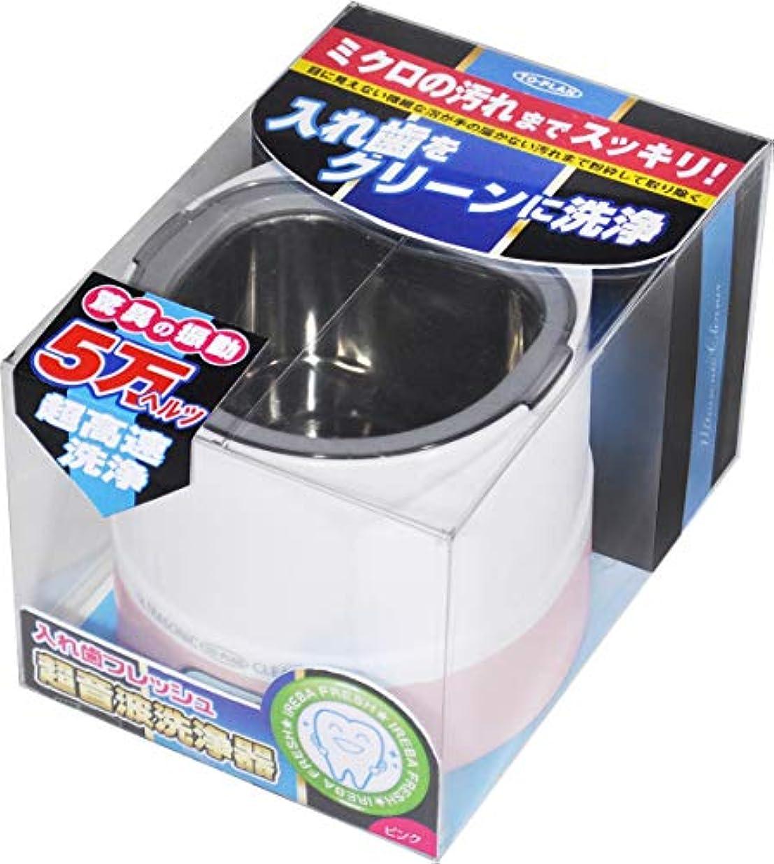 調整する遊び場前件TO-PLAN(トプラン) 超音波入れ歯洗浄器 TKSM-008(P)