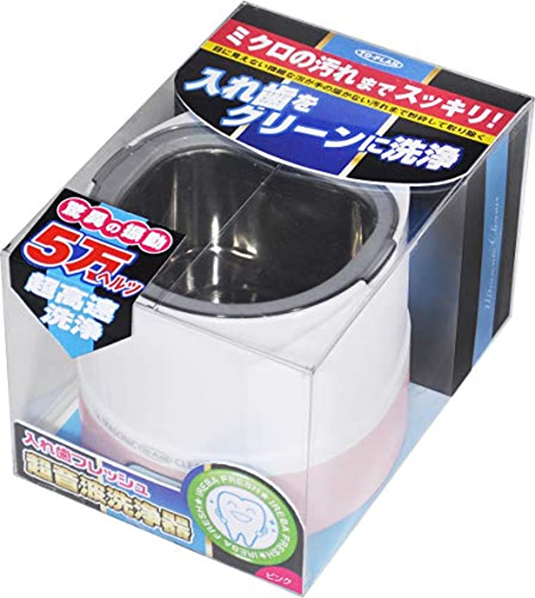 レモン反射剥ぎ取るTO-PLAN(トプラン) 超音波入れ歯洗浄器 TKSM-008(P)