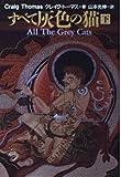 すべて灰色の猫〈下〉 (扶桑社ミステリー)