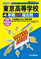 T55東京高等学校 2020年度用 4年間スーパー過去問 (声教の高校過去問シリーズ)