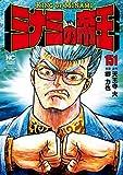 ミナミの帝王 151 (ニチブンコミックス)