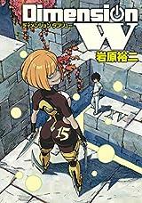 岩原裕二「Dimension W」第15巻が11月24日発売