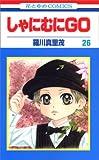 しゃにむにGO 第26巻 (花とゆめCOMICS)