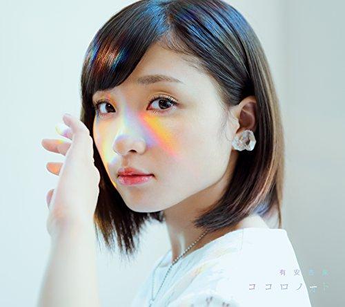 ココロノオト【初回限定盤B】 - 有安杏果