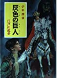 少年探偵江戸川乱歩全集〈19〉灰色の巨人