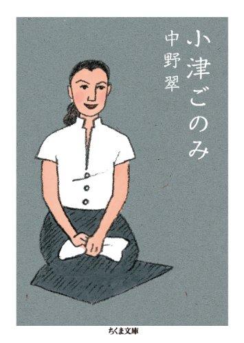 小津ごのみ (ちくま文庫)