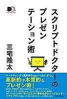 スクリプトドクターのプレゼンテーション術 (DIALOGUE BOOKS)
