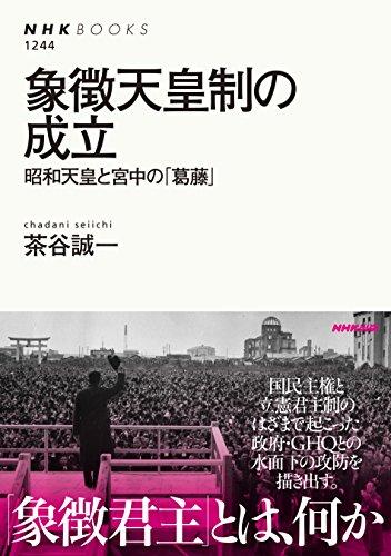 [画像:象徴天皇制の成立 昭和天皇と宮中の「葛藤」 NHKブックス]