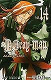 D.Gray-man 14 (ジャンプコミックス)