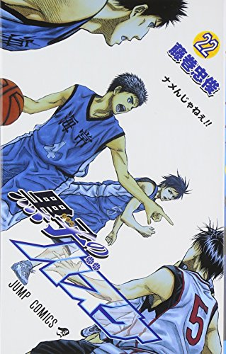 黒子のバスケ 22 (ジャンプコミックス)...