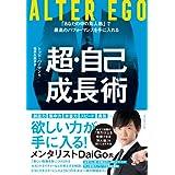 ALTER EGO 超・自己成長術 「あなたの中の別人格」で最高のパフォーマンスを手に入れる