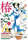 椿さん(6) (まんがタイムコミックス)