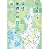 機械仕掛けの愛 コミック 1-6巻セット [コミック] 業田良家