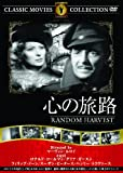心の旅路 [DVD] 画像