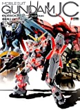機動戦士ガンダムUC 3D&設定資料集 ep2‐4編 (DENGEKI HOBBY BOOKS)