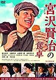 連続ドラマW 宮沢賢治の食卓 DVD-BOX[TCED-3747][DVD]