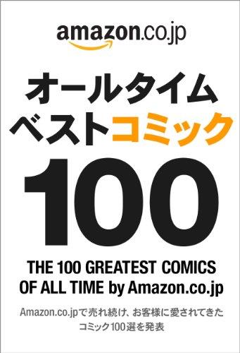 オールタイムベストコミック100の詳細を見る